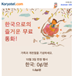 Exclusive offer to call South Korea on Foundation Day, from Koryotel.com
