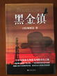 (Chinese) Boomtown book cover