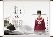 "The Film ""Ode to the Lotus"" Will Start Up - the Shining Neo-Confucianism of Zhou Dunyi"