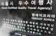 Seoul Tour Agency