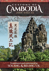 Customs of Cambodia–Zhou Daguan translated by Solang and Beling Uk