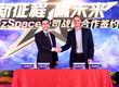 zSpace Partners With Shenzhen GTA Education Tech Ltd. to Bring Mixed Reality Vocational Applications to China and United States