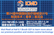 Reell to Exhibit at the International Medical Component Design Show in Shanghai China