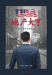 """Chinese Institutions' Definitive Guide to USA Commercial Real Estate"""