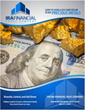 IRA Financial Trust Company Releases Self-Directed IRA Precious Metals Guide In Light of Fake News on Holding Precious Metals At Home
