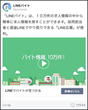 "transcosmos Taiwan sells and delivers operational services for ""LINE Ads Platform"", programmatic ads delivery platform by LINE"