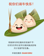 DianhuaChina Celebrates Dragon Boat Festival with 10% off China Calling Plans