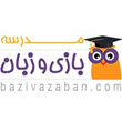 Persian School Bazi Va Zaban Begins its First Ever Summer Session for Language Learning and Fun