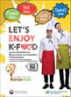 K-Food Festival at KCON Event - Let's Enjoy Korean Food with Korean Pop Concert