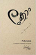 "Uday Hue Releases ""PeKromm: A Collection of Scribbles and Sounds"""