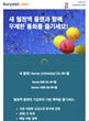 Unlimited Calls to South Korea for $4.49 per Month with the New Plan from Koryotel.com