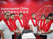 "transcosmos opened ""Shanghai Center No.4"", its 8th contact center in China"
