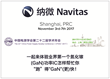 Navitas Demonstrates GaN Power ICs at Premier Asian Electronics Conference
