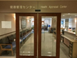 Kameda Health Appraisal Center