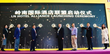 Ling Nan Hospitality and Compass Edge Launch LN Global Hotel Alliance, an Alliance with Loyalty Members Amounts to More than 46 Million Chinese Travelers