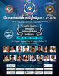 Peravai 2018 – 31st Annual Convention