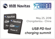 Navitas is Going GaNFast™ at China's USB-PD Fast-Charging Summit