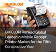 BIXOLON Ranked Global Leader in Mobile Receipt Printer Market for the Fifth Consecutive Year
