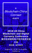Los Angeles to host 2018 US China Blockchain and Digital Currency Conference