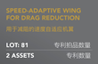 Speed-adaptive Wing for Drag Reduction in Motorized Vehicles Patent Technology