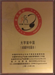 "transcosmos Wins ""CCM Award -The Best Outsourcing Provider in China"""