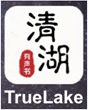 TrueLake Files Copyright Infringement Lawsuit In China Against Ximalaya