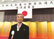 "Okuma Corporation President and CEO Receives ""Order of the Rising Sun"" Honor Medal"
