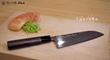 High Quality, Handcrafted Enjin no Takumi Kitchen Knives Now Available on Kickstarter