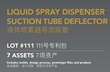 Spray the Bottle Dry – Technology to Maximize Liquid Spray Dispensing Available on the Ocean Tomo Bid-Ask™ Market