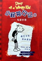 Diary of a Wimpy Kid - Chinese Chapter Book