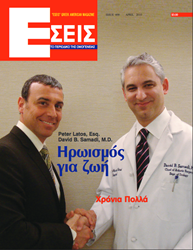 Robotic Prostate Cancer Surgeon, Dr. David Samadi and Peter Latos in 2010 after Peter's robotic prostatectomy.