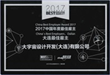 BEST EMPLOYER AWARD from zhaopin.com