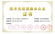 Advanced Technology Company Awards from Daqing provincial government