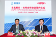 Signing Ceremony Between DuPont Photovoltaic and Advanced Materials and China Lucky at the China International Import Expo (CIIE)