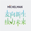 "Michelman Celebrates Grand Opening of New ""Michelman (China) Sustainability Center"" in Shanghai"