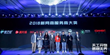 Magic Panda, a transcosmos group Company, Wins 2018 NEW ONLINE BUSINESS Service Provider Award by Alibaba Group