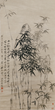 """Bamboo Groove"" (""Birthday Offerings"") by Zheng Xie (Banqiao) (1693-1765) was hammered down at $65,000 at Gianguan Auctions on March 18."