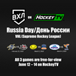 Celebrate Russia Day (Den' Rossii) by Watching VHL Russian League Games on HockeyTV