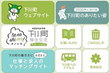 transcosmos assists Shimokawa town, Hokkaido in sending town administrative information and offering regional relocation assistance to non-citizens via LINE