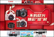 "TMALL ""Canon Official Flagship Store"""